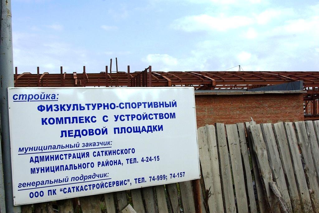 Проверкой, проведенной Саткинской городской прокуратурой, установлено, что в сентябре 2007 года м