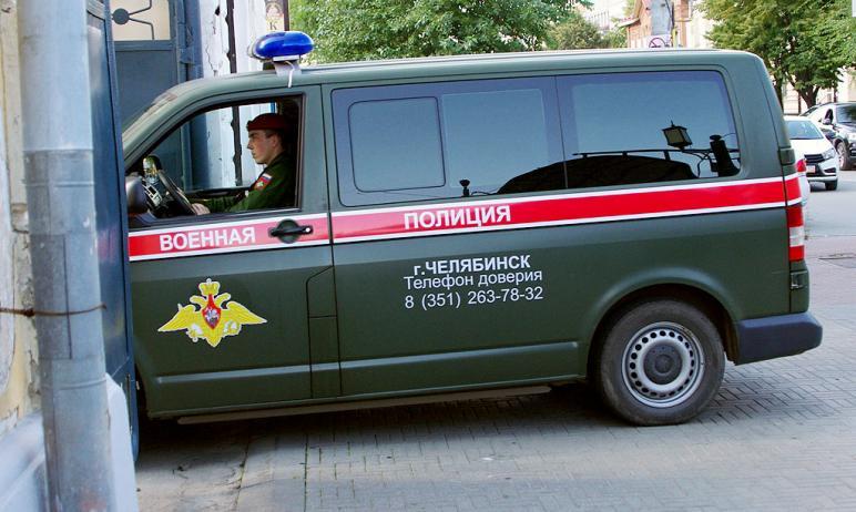 Командование Челябинского гарнизона совместно с правоохранительными органами проводит проверку по