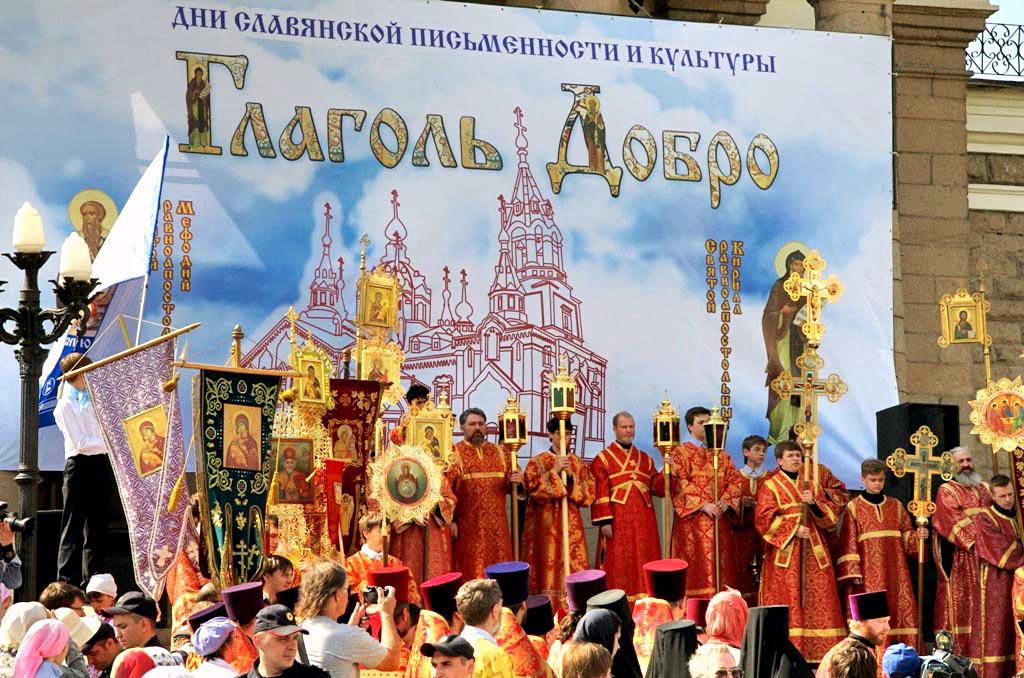 В Челябинске общегородской крестный ход, посвященный Дню славянской письменности и культуры, прой