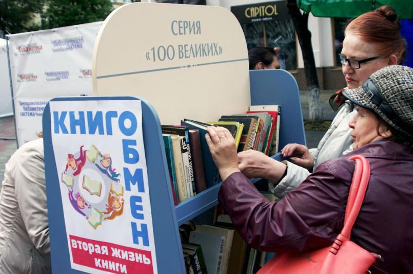 Как рассказали агентству «Урал-пресс-информ» в библиотеке, главная идея праздника - вдохновлять л
