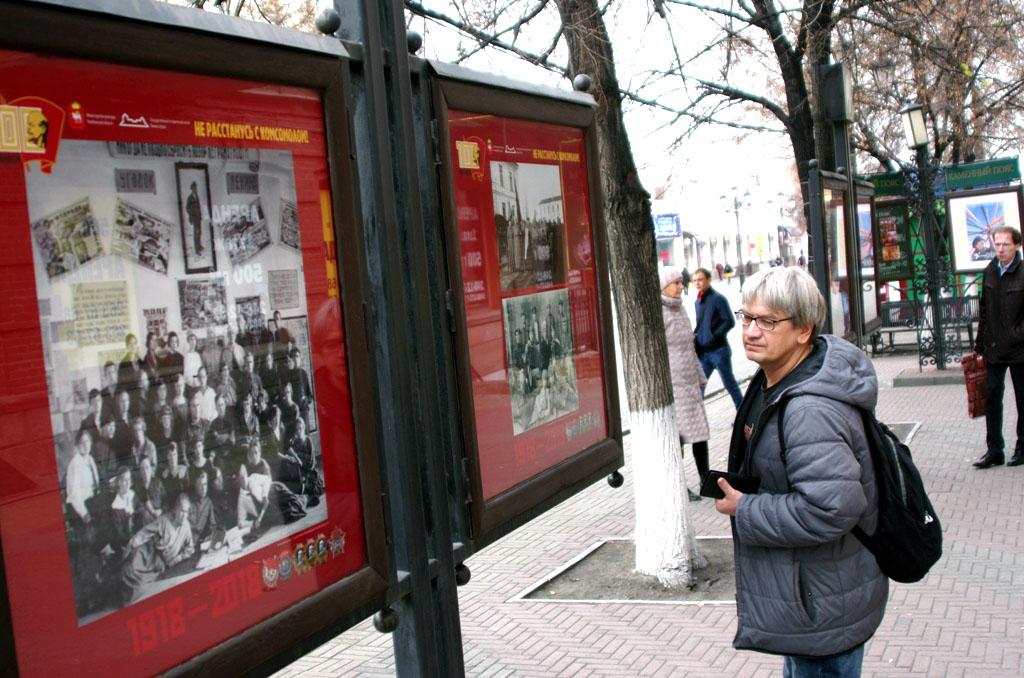 В Челябинске сегодня, 26 октября, в 16 часов на Кировке откроется фотовыставка к столетию комсомо