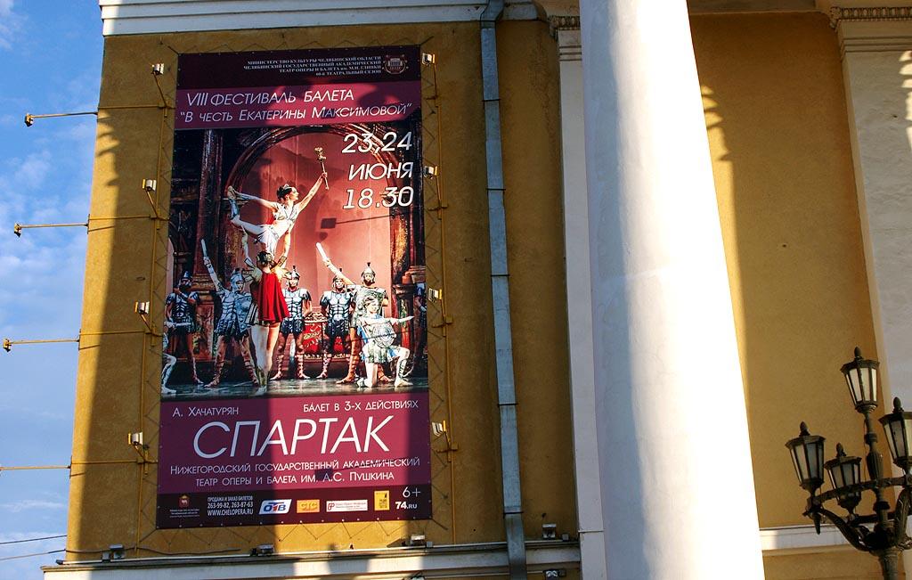 Откроют фестиваль гости из Нижнего Новгорода, которые привезут свою премьерную работу – балет «Сп