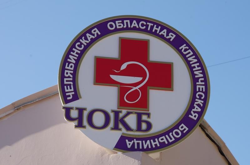 Как сообщили агентству «Урал-пресс-информ» в пресс-службе регионального Минздрава, раньше такую о