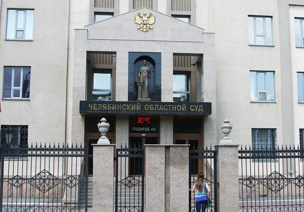 «Сегодня Челябинский областной суд, рассмотрев в апелляционном порядке материа