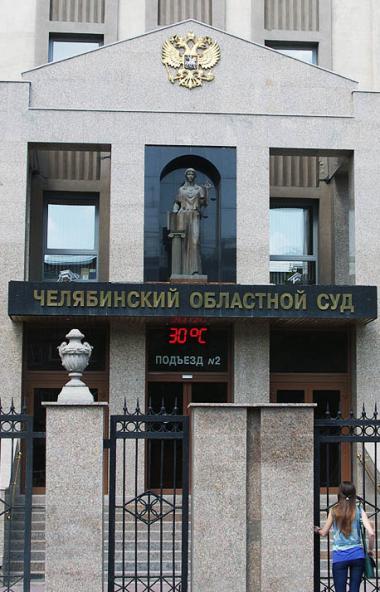 Сегодня, шестого декабря, Челябинский областной суд, рассмотрев апелляционную жалобу адвоката обв
