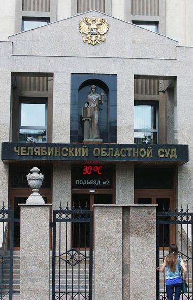 Сегодня, 18 декабря, Челябинский областной суд, рассмотрев в апелляционном порядке уголовное дело