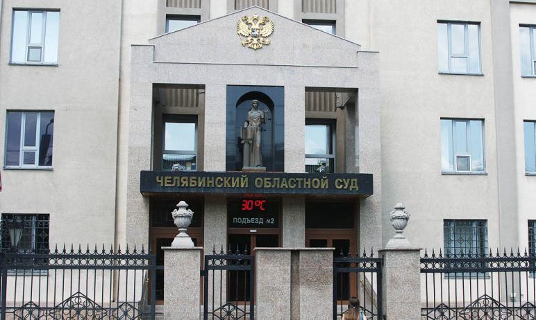 Челябинский областной суд рассмотрел апелляционную жалобу стороны защиты подсудимого бывшего глав