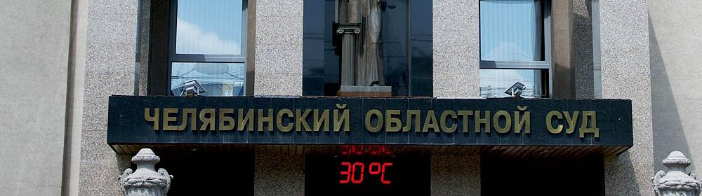 Как сообщила агентству «Урал-пресс-информ» старший помощник прокурора области Наталья Мамаева, Се