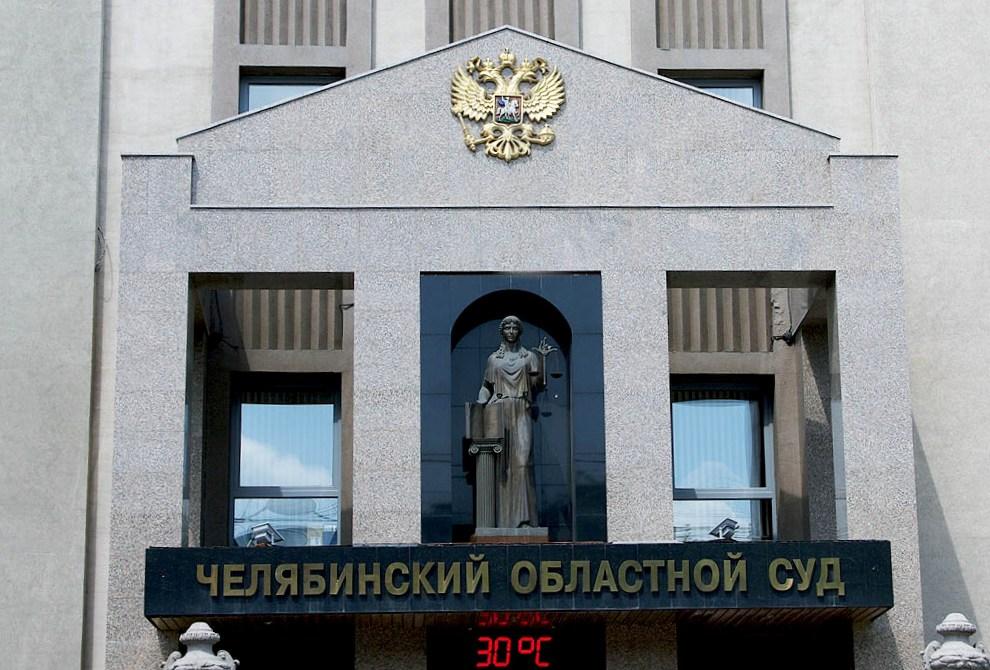 Как сообщили агентству «Урал-пресс-информ» в пресс-службе надзорного ведомства, неоднократно суди