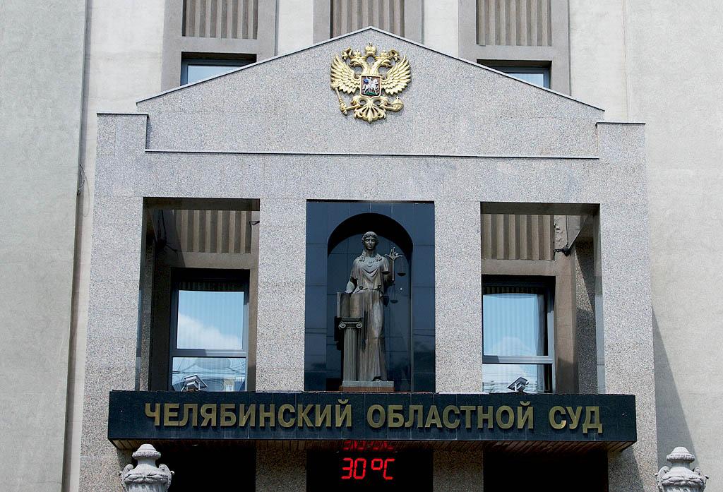 Как рассказала агентству «Урал-пресс-информ» руководитель пресс-службы облсуда Евгения Нациевская