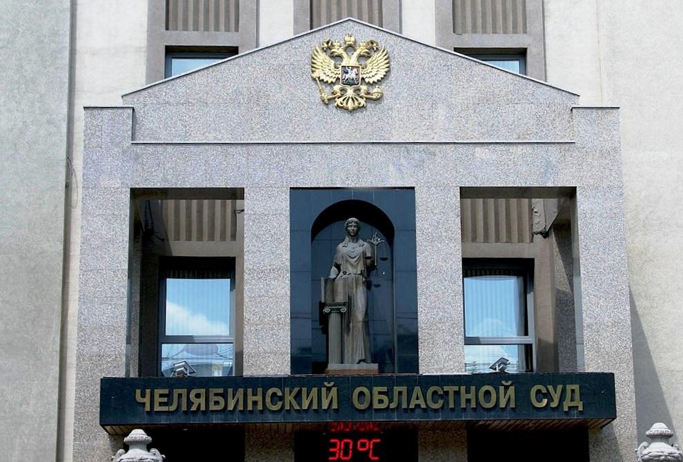 Челябинский областной суд отменил постановление районного суда о смягчении меры пресечения предсе