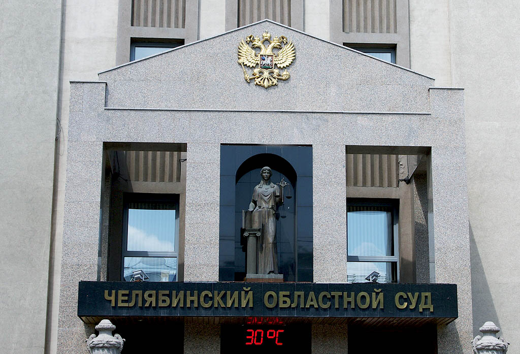 Как ранее сообщало агентство, в последние дни предыдущей рабочей недели в Челябинский областной с