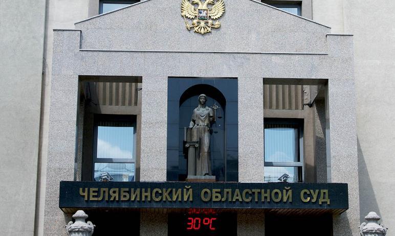 Сегодня, 27 мая, Челябинский областной суд, рассмотрел в апелляционном порядке материалы уголовно