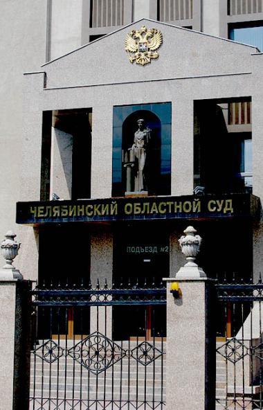 Сегодня, 14 октября, Челябинский областной суд отменил приговор в отношении бывшего уполномоченно