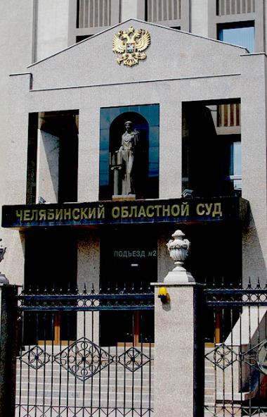 Сегодня, 12 ноября, Челябинский областной суд, рассмотрев апелляционную жалобу адвоката обвиняемо