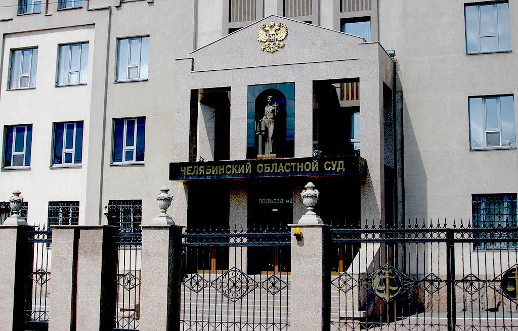 Соответствующее решение принято в понедельник, 25 сентября. «Челябинский областной суд, ра