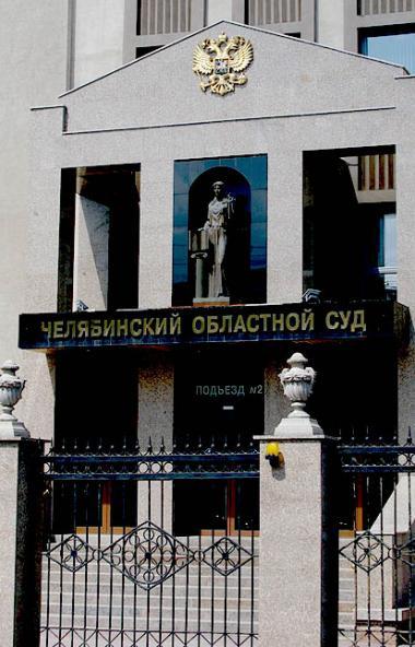 Челябинский областной суд вчера, 21октября, рассмотрел в апелляционном порядке гражданское