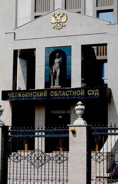 Прокуратура Челябинской области направила в суд уголовное дело в отношении четырех жителей регион