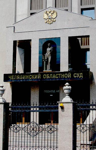 Челябинский областной суд вернул в прокуратуру уголовное дело в отношении четырех жителей М