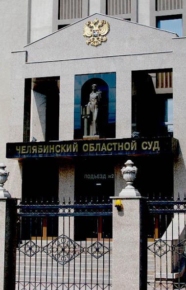Челябинский областной суд, рассмотрев в апелляционном порядке дело об административном правонаруш