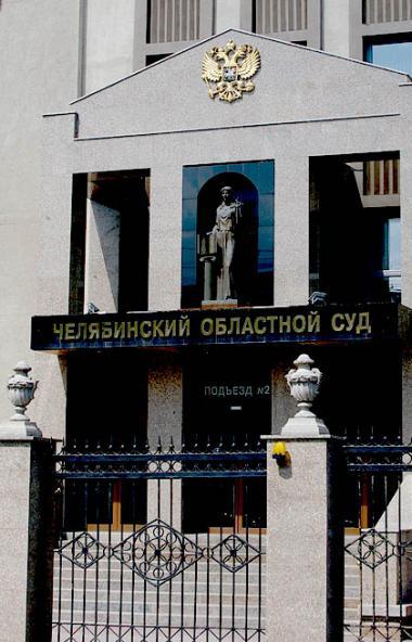 Челябинский областной суд полностью отказал в удовлетворении административных исковых требований