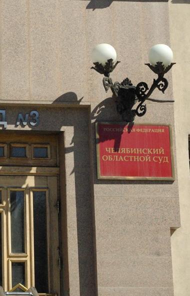 Сегодня, 26 ноября Челябинский областной суд повторно рассмотрел уголовное дело в отношении Григо