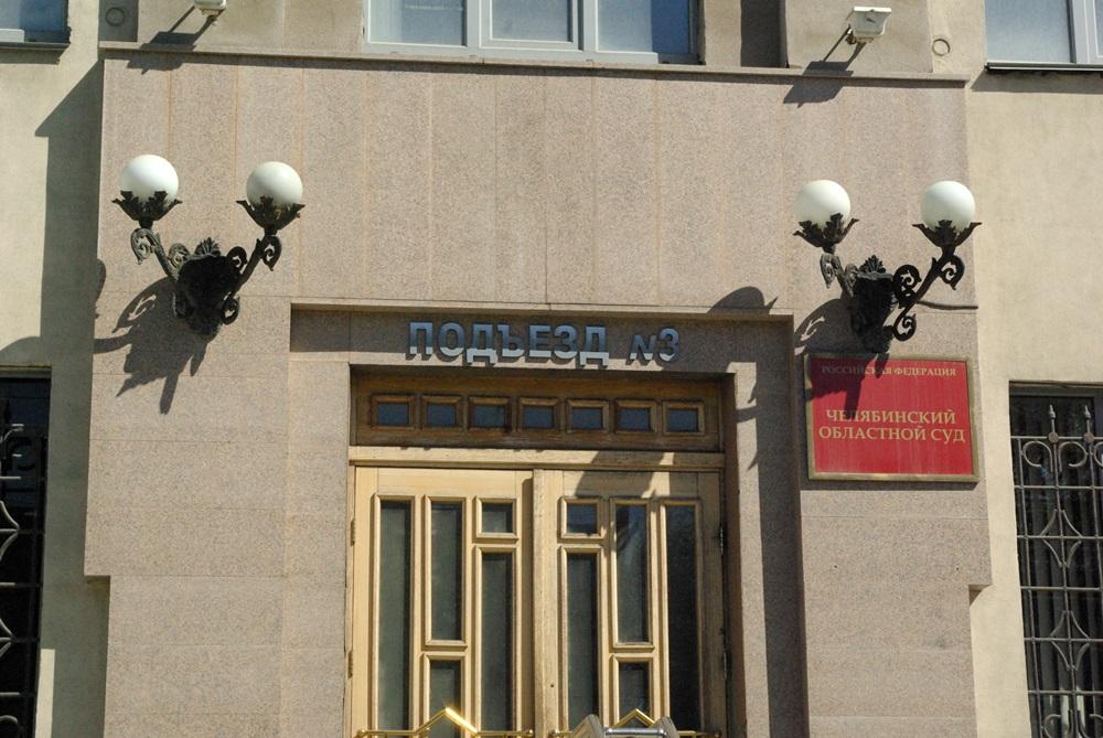 Адвокат Сергей Колосовский обжаловал решение Центрального районного суда Челябинска о мере пресеч