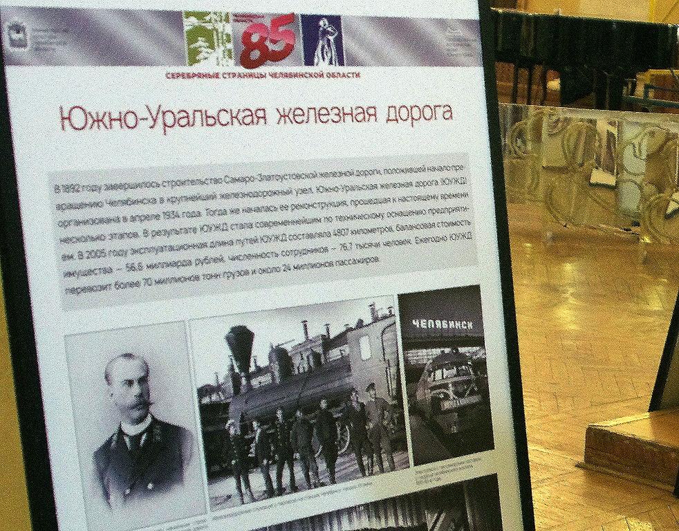 Фотовыставка «Серебряные страницы истории Челябинской области», посвященная 85-летию региона, отк