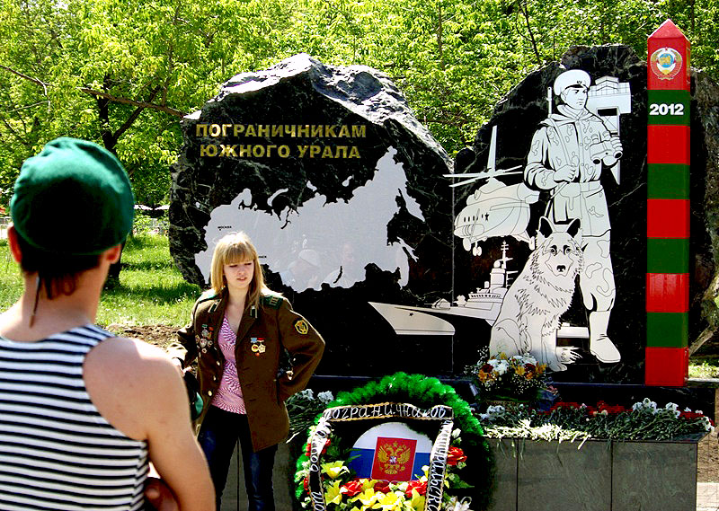 В Челябинске сотрудники регионального ПУ ФСБ России и ветераны пограничных органов отметя