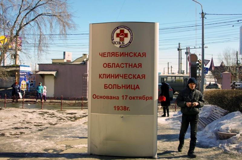 Главная больница области начала свою история в 1938 году. Первым главным врачом до 1941 года был