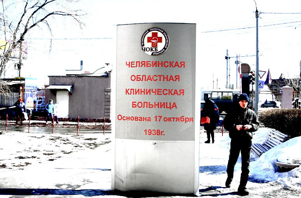 Сегодня, 17 октября, Челябинская областная клиническая больница отмечает 80-летие со дня основани