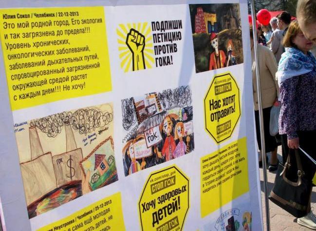 Митинг активистов движения «СТОП ГОК» состоится на площадке у сцены в сквере имени Колющенко. Он