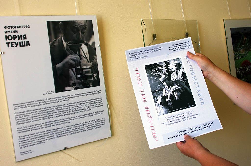 В этот день в 12 часов на 8-м этаже главного корпуса ЮУрГУ открывается фотовыставка Юрия Теуша «О