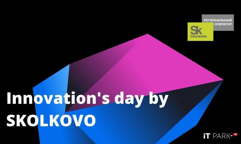 Только 10 июня в Челябинске у всех, кто, создал свой технологический стартап есть возможность пре