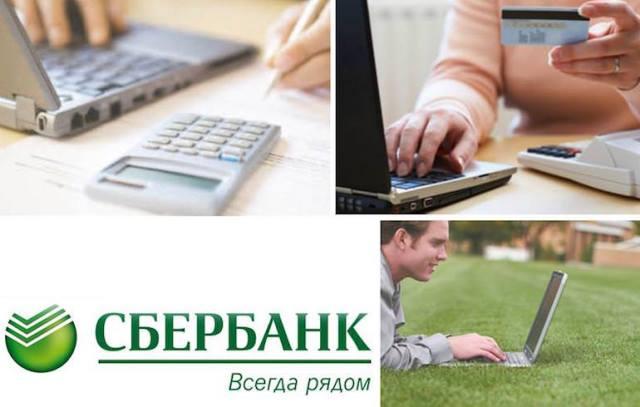 Как сообщили агентству «Урал-пресс-информ» в пресс-службе банка, информация об оплате сразу же от