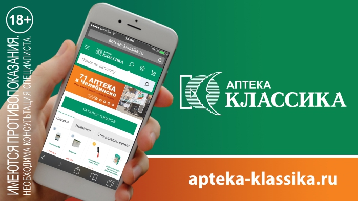 У владельцев смартфонов появились новые возможности для «мобильных» покупок в аптеках «Классика».