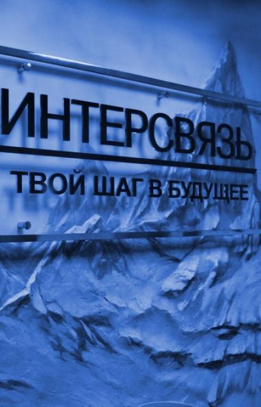 Лидер телекоммуникационного рынка Челябинской области – компания «Интерсвязь» приступила к устано