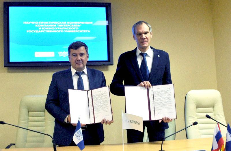 Крупнейшая IT-компания Уральского федерального округа и Южно-Уральский государственный университе