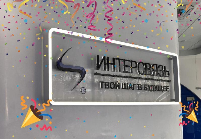 В феврале 2019 года лидеру телекоммуникационного рынка Челябинской области – компании «Интерсвязь