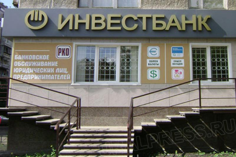 Как сообщили агентству «Урал-пресс-информ» в пресс-службе банка, условия кредитования соответству