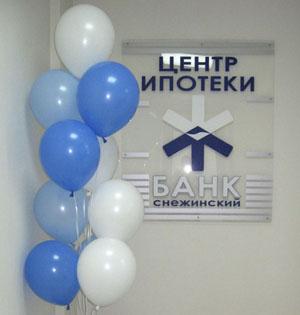 Как сообщил агентству «Урал-пресс-информ» в пресс-службе банка, программа разработана по стандарт