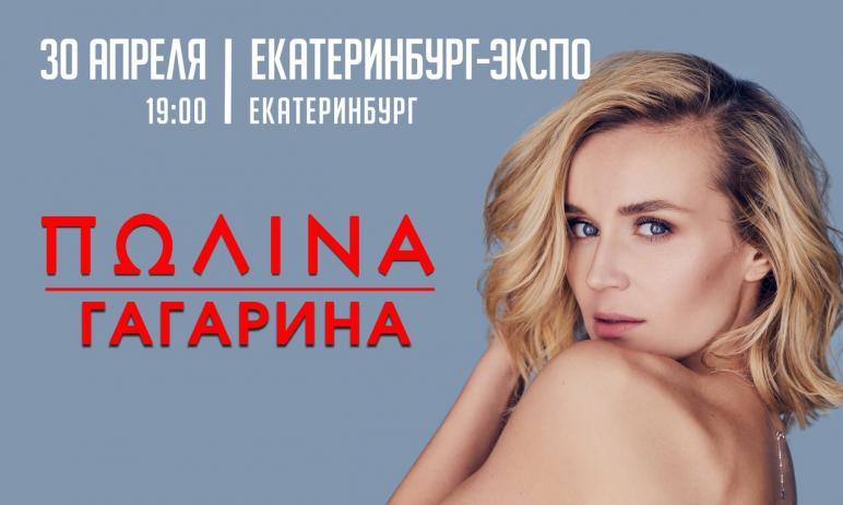 В Екатеринбурге организаторы отменили концерт певицы Полины Гагариной, который должен был состоят