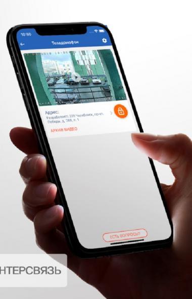 Лидер телекоммуникационного рынка Южного Урала – челябинская компания «Интерсвязь» - заверш