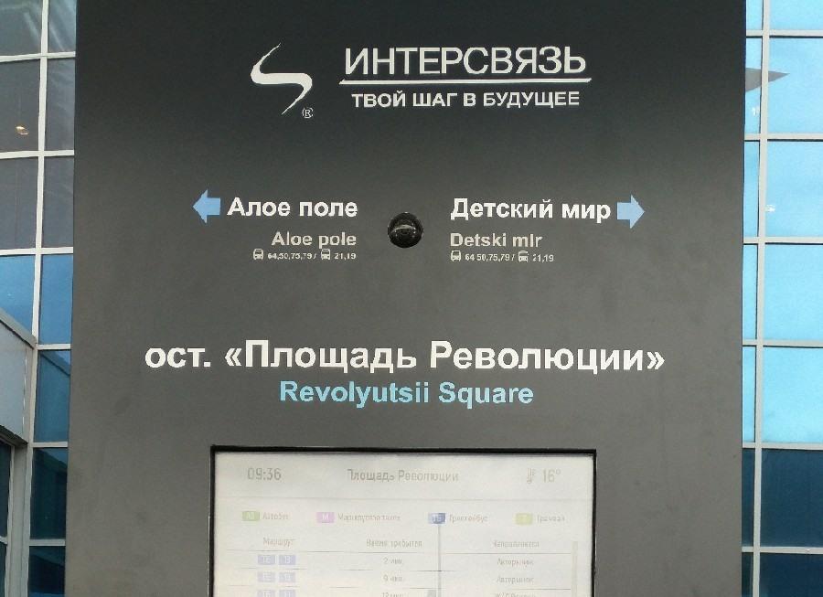 Компания «Интерсвязь» - лидер телекоммуникационного рынка Урала - презентовала новый сервис «Ум