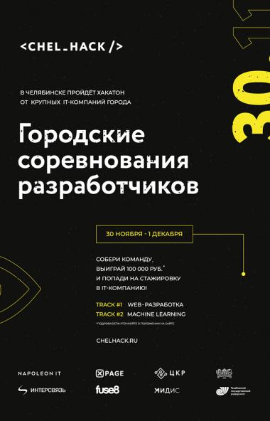Сразу 200 челябинских разработчиков будут бороться за денежный приз в 200 тысяч рублей перв