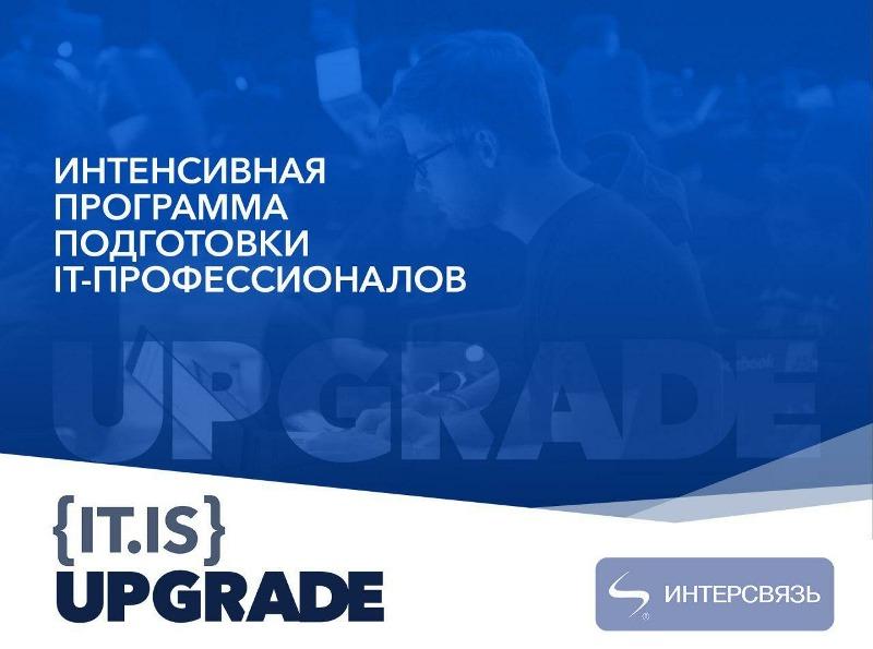 Лидер телекоммуникационного рынка Уральского федерального округа – компания «Интерсвязь» - запуст