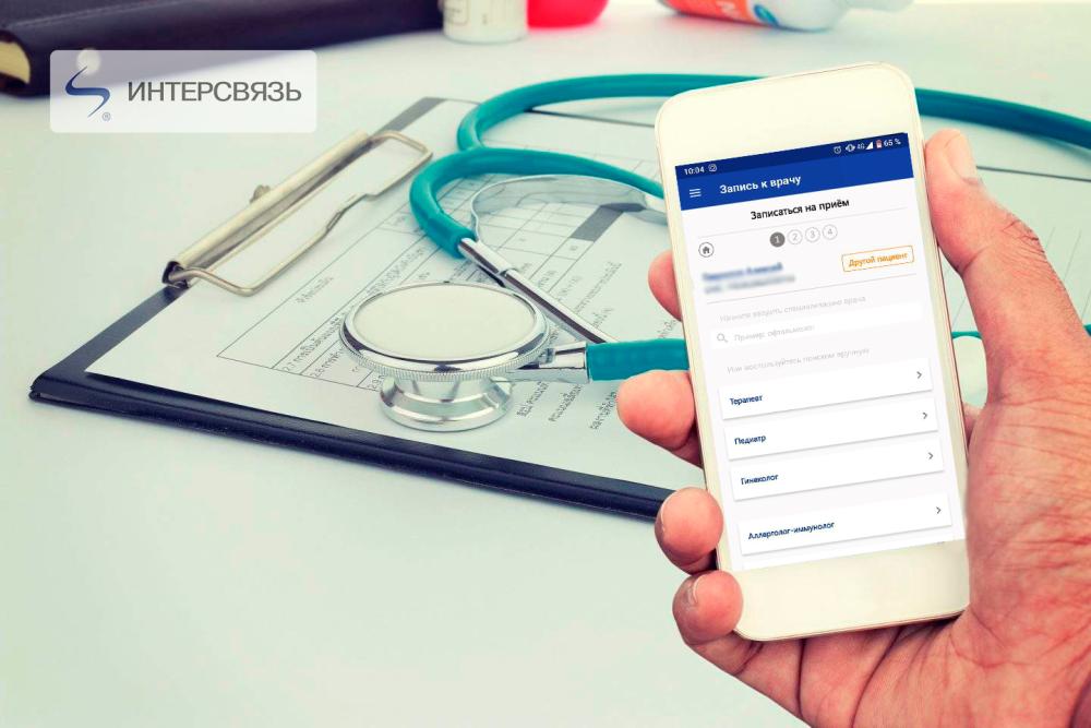 Теперь без нервов и очередей челябинцы могут записаться на прием к врачу через мобильное приложен