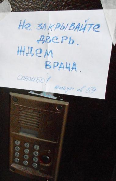 Первое мобильное приложение для врачей представил в Челябинске лидер телекоммуникационного рынка