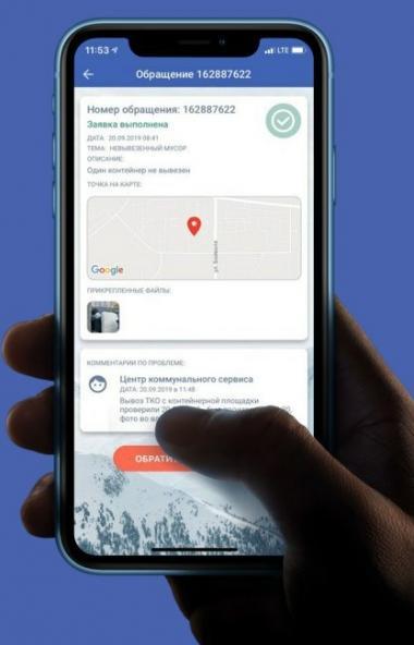 Сообщать о не вывезенном своевременно мусоре жители Челябинска теперь смогут с помощью моби