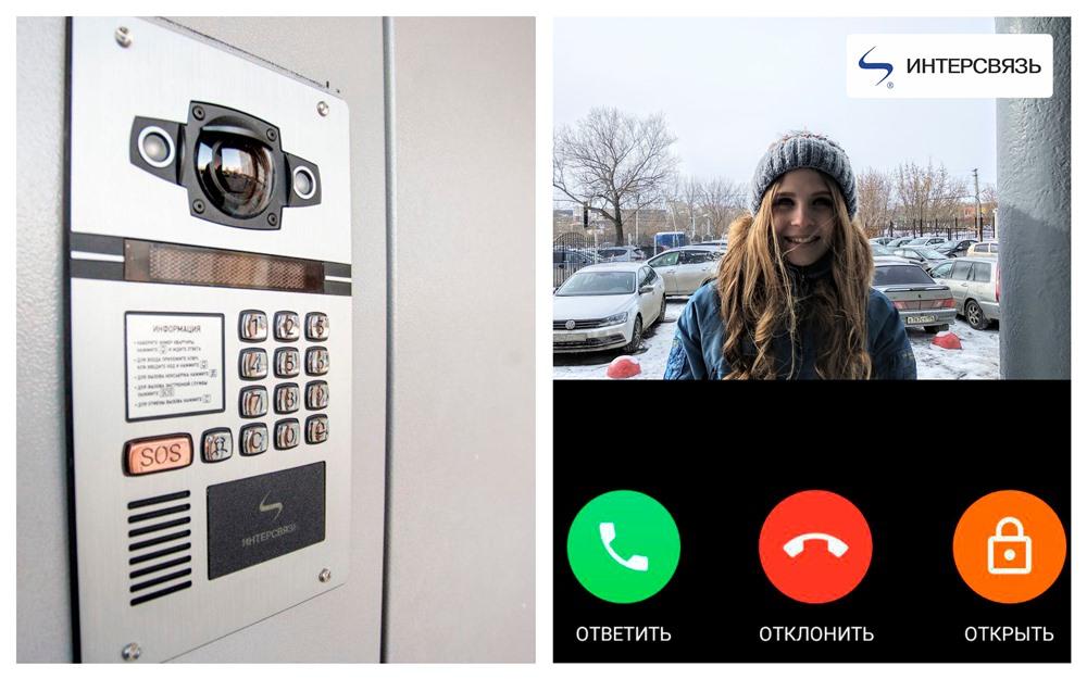 Компания «Интерсвязь» - лидер телекоммуникационного рынка Челябинской области – приступила к внед